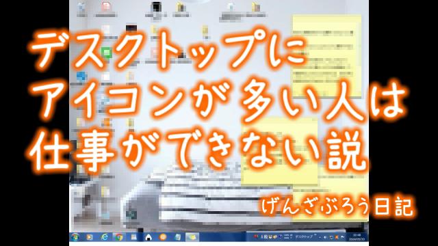 デスクトップOP