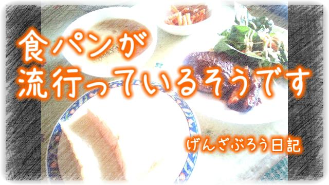 食パンOP