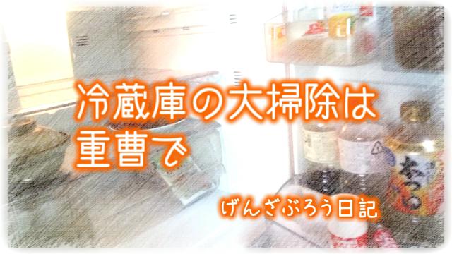 冷蔵庫OP