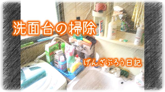 洗面台の掃除OP