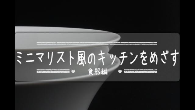 ミニマリスト風のキッチン食器編