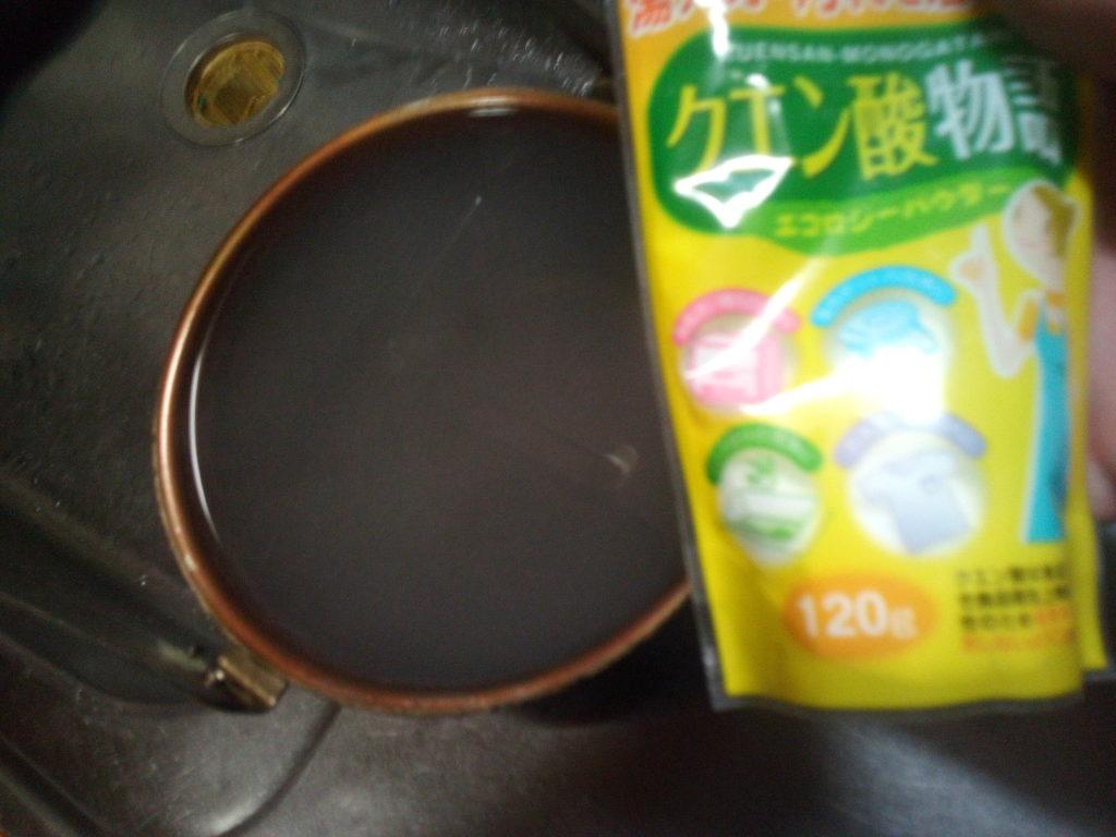 クエン酸ヤカン6